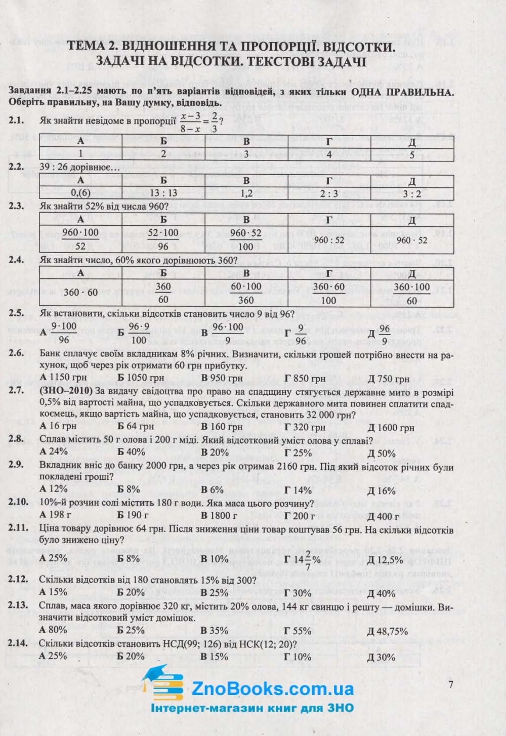 ЗНО 2021 Математика. Збірник тестів : Капіносов А. Підручники і посібники. купити  7