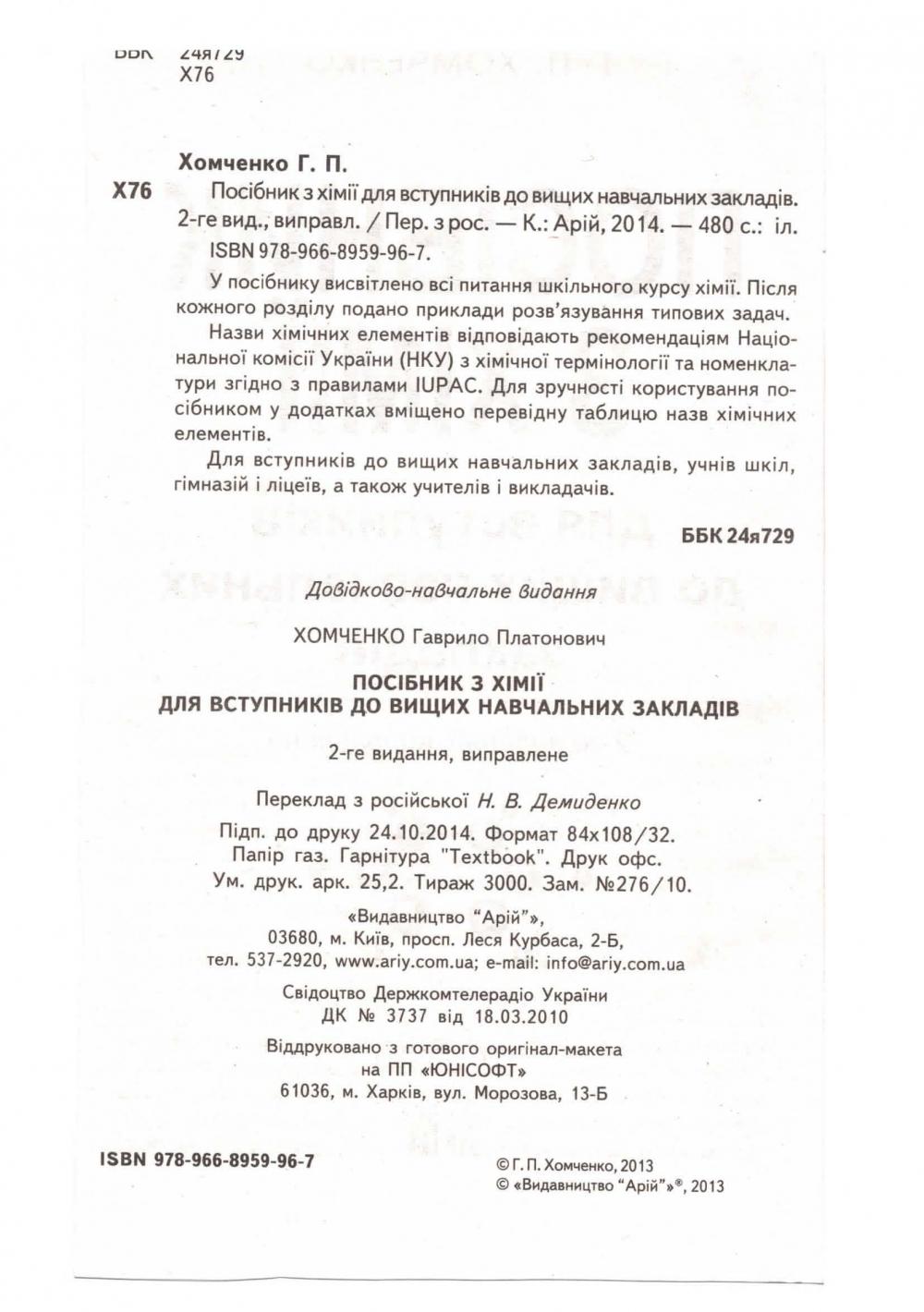 Посібник з хімії для вступників. Хомченко Г.  Вид-во: Арій. купити 3