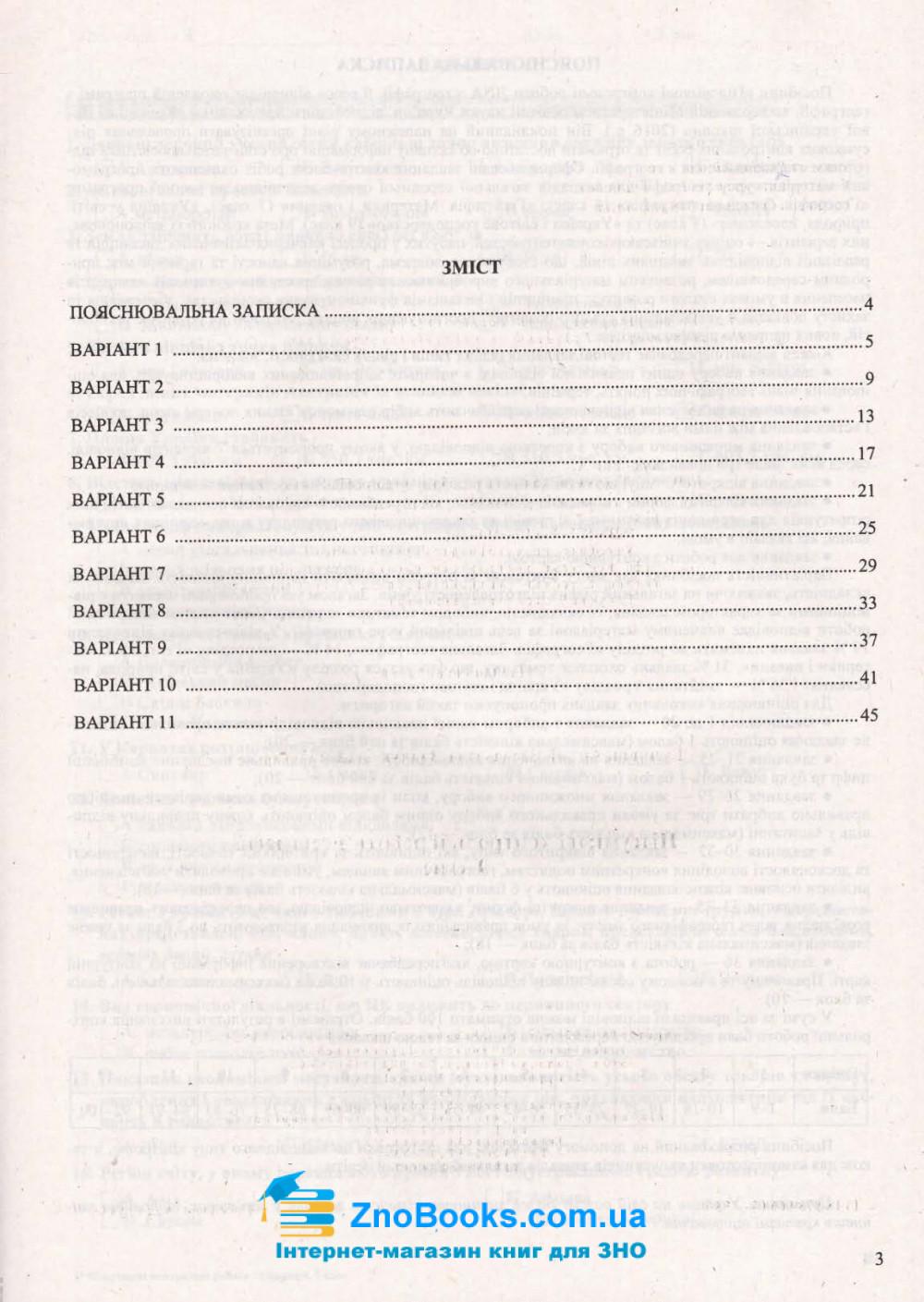 ДПА 9 клас 2021 географія. Збірник : Кузишин А.  Підручники і посібники. Купити 3