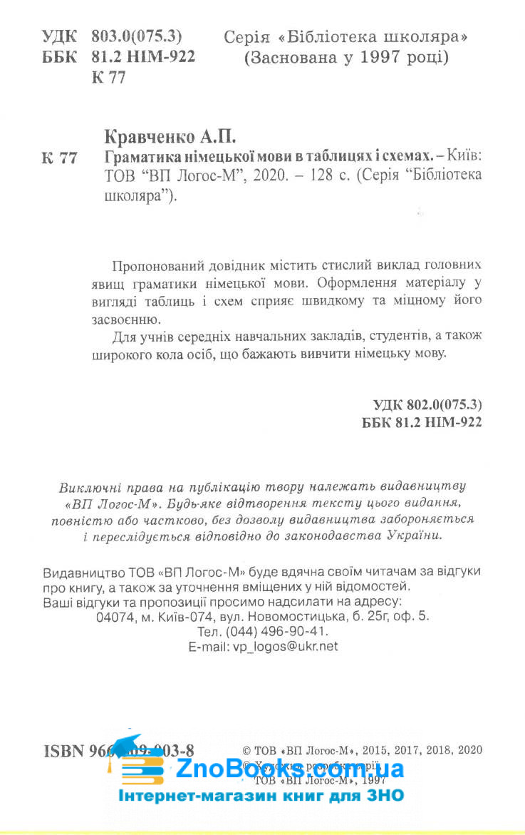Граматика німецької мови в таблицях і схемах : Кравченко О. Логос. купити 3