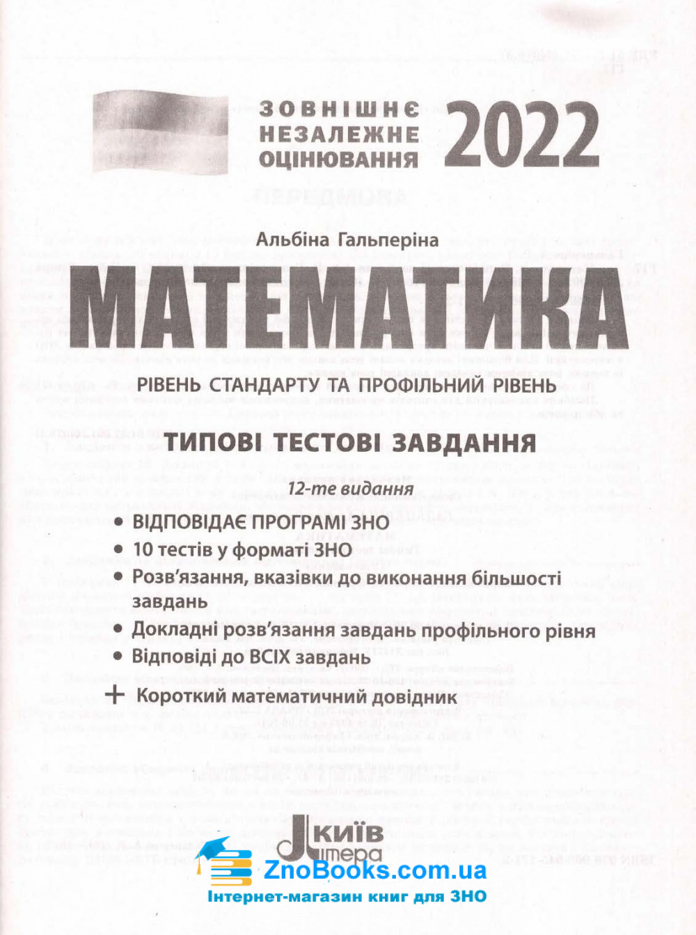 Математика ЗНО 2022. Комплексне видання + типові тестові завдання/КОМПЛЕКТ/ : Гальперіна А., Захарійченко Ю.  Літера 11