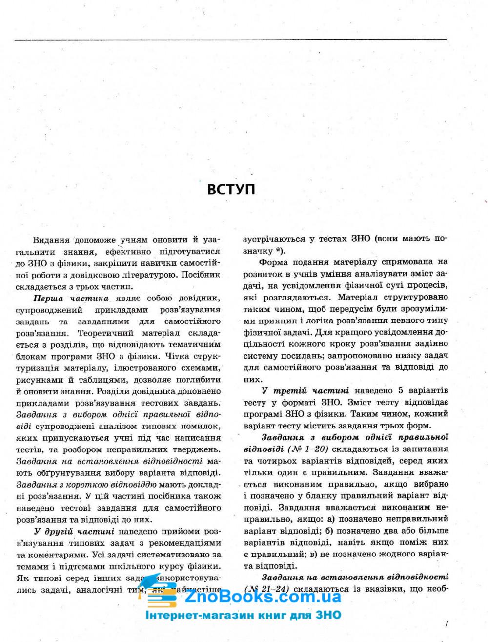 ЗНО 2021 Фізика. Комплексне видання : Альошина М. Літера. купити 7