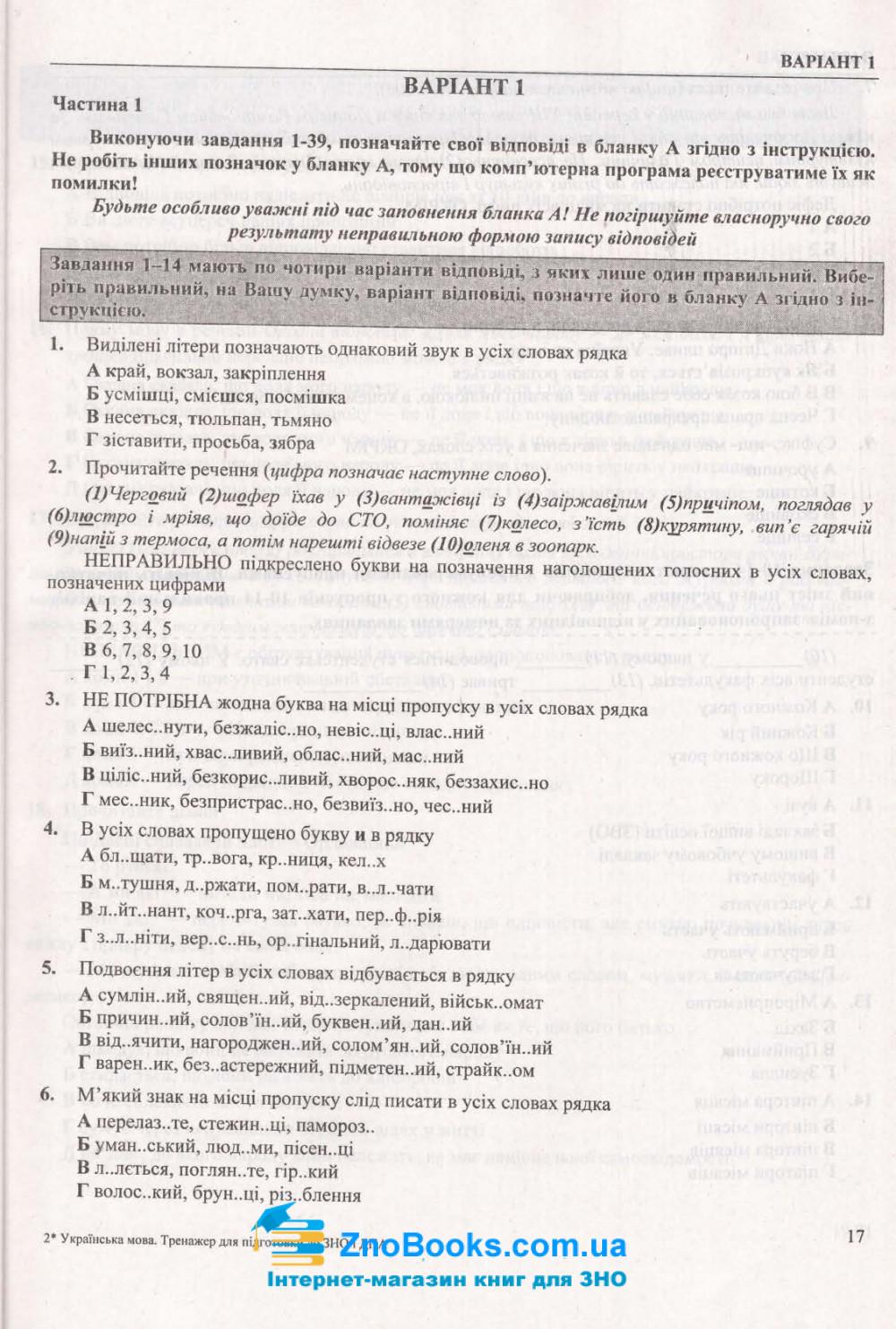 ЗНО 2021 Українська мова. Тренажер /НОВИЙ/ : Білецька О. Підручники і посібники. купити 4