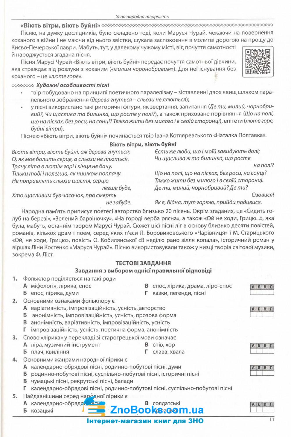 Українська література. Комплексне видання ЗНО 2022 : Куриліна О., Пристай Л. Абетка. 7