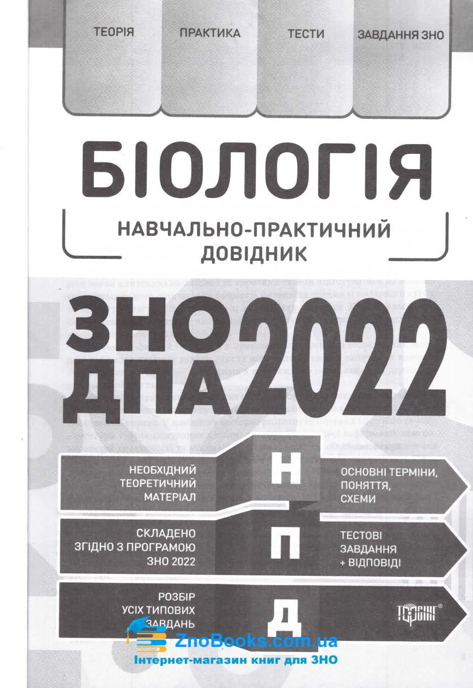Біологія ЗНО і ДПА 2022. Навчально-практичний довідник : Кравченко М. Торсінг. купити 1