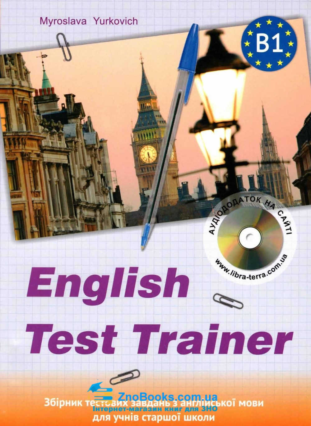 Тренажер для підготовки до ЗНО з англійської мови  level B1+аудіо (ENGLISH TEST TRAINER).  Авт: Юркович М. Вид-во: Лібра терра. купити 0