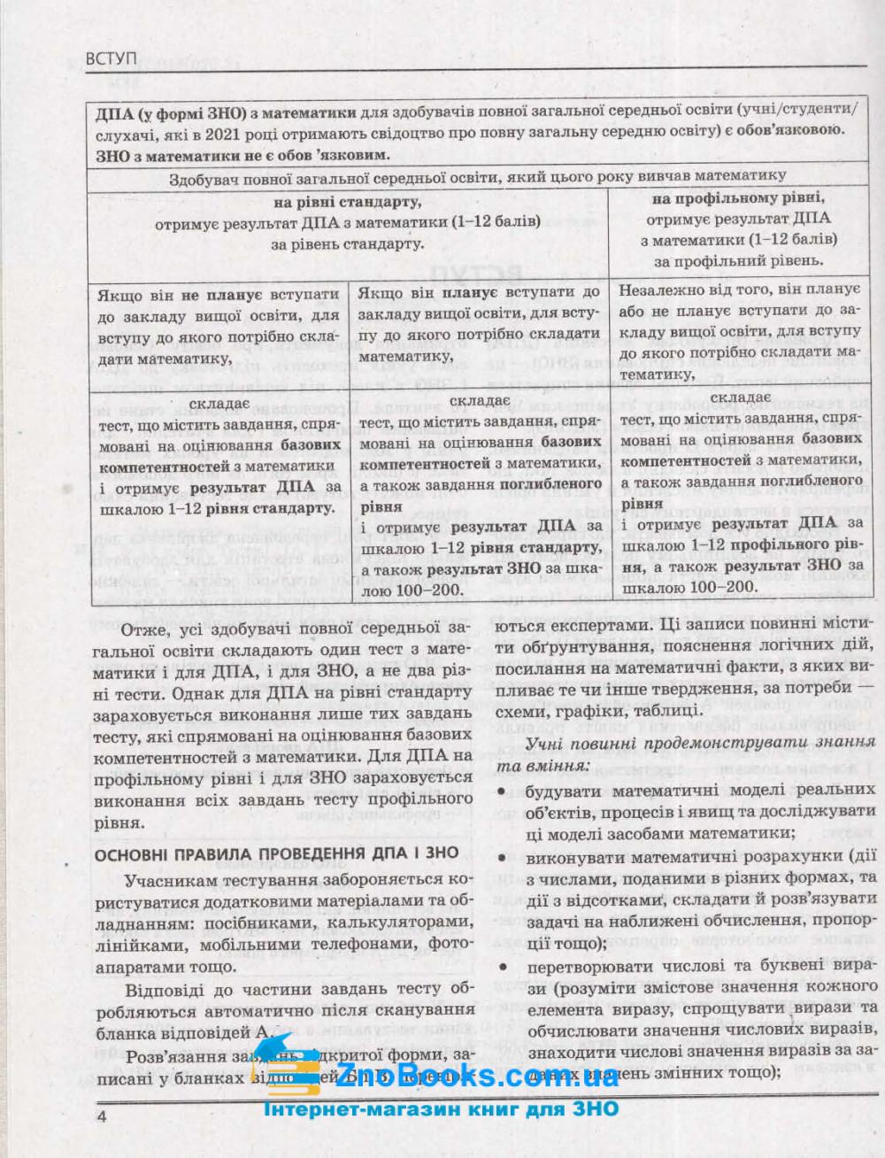 ЗНО 2021 Математика. Комплексне видання + ДПА : Гальперіна А., Забєлишинська М. Літера. купити 4