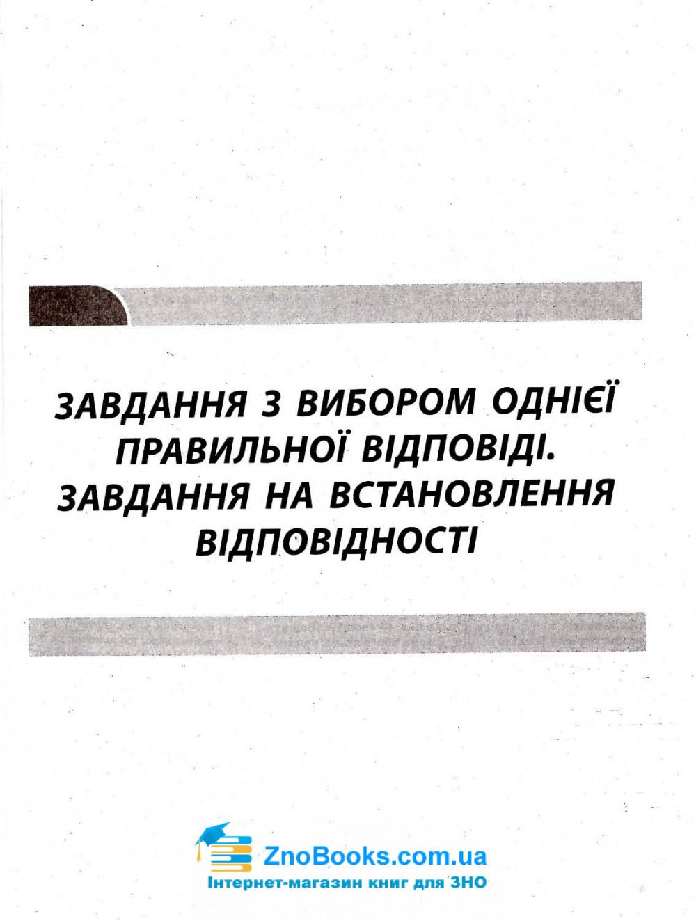 2000 тестів математика ЗНО 2021. Рівень стандарту та профільний : Захарійченко Ю. та ін. Видавництво Літера. купити 3