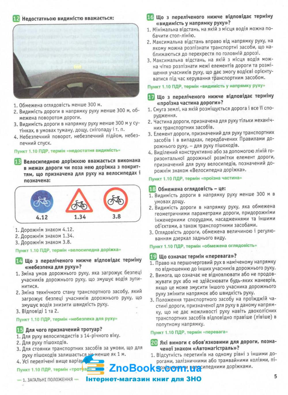 Тестові питання до екзаменаційних білетів для складання іспиту з ПДР : відповідає офіційному тексту 6