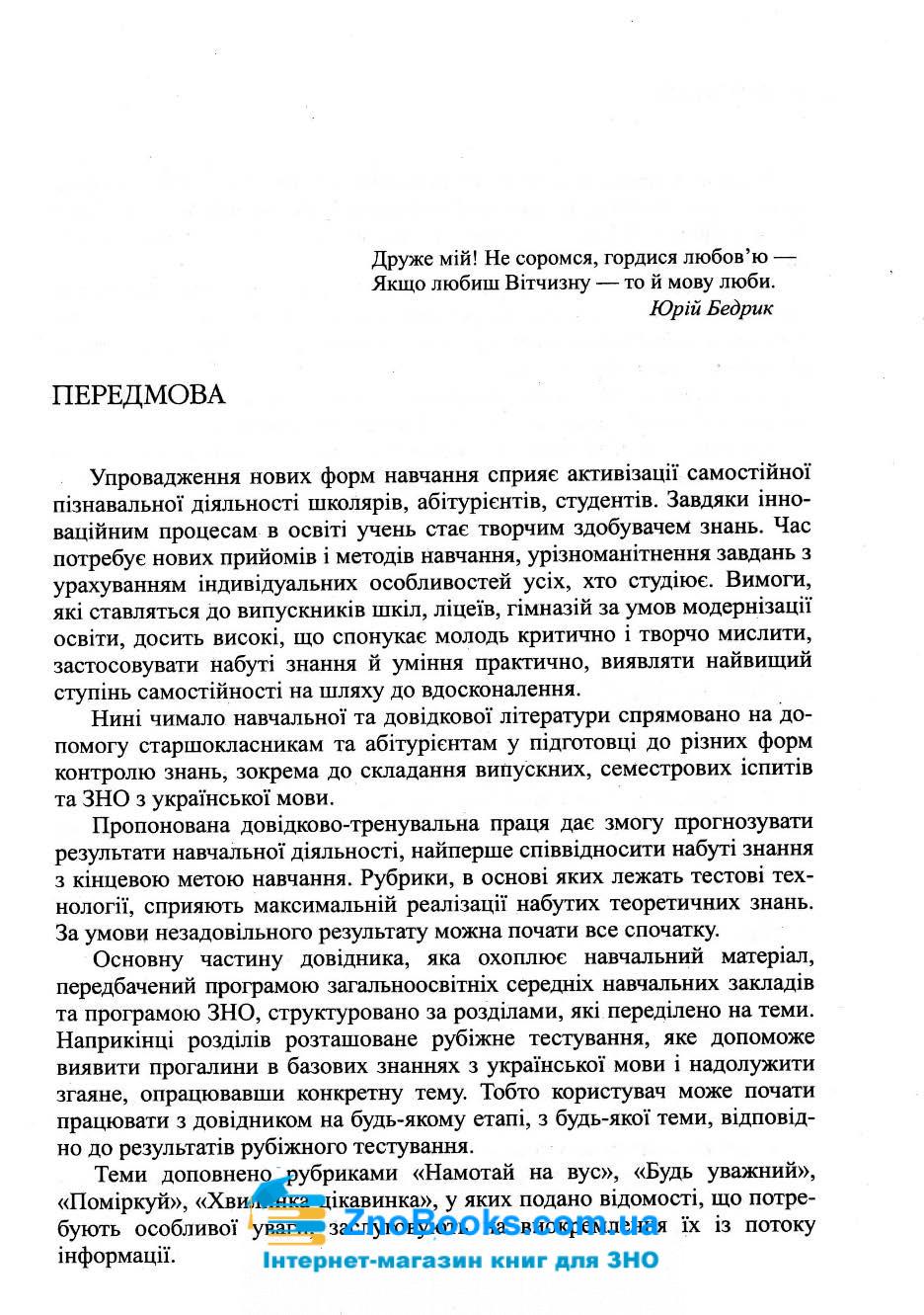 Українська мова. Довідник для абітурієнтів та школярів : Дияк О. Літера. купити 3