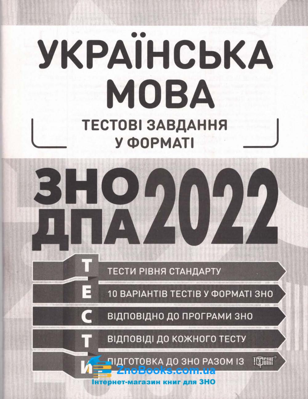 Тестові завдання у форматі ЗНО 2022 з Української мови : Воскресенська Ю., Яковлева Н. Торсінг 1