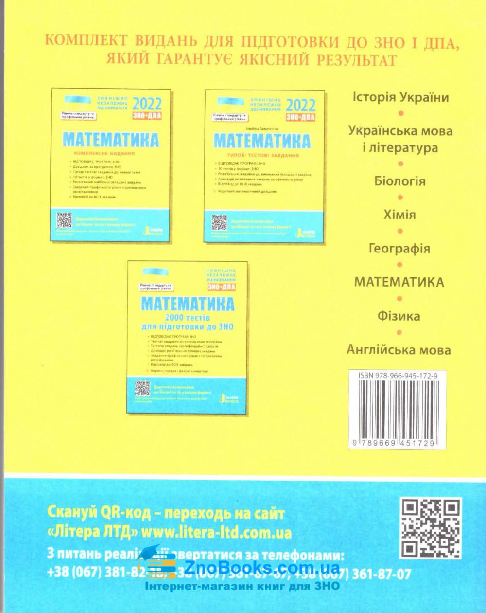 Математика ЗНО 2022. Комплексне видання + типові тестові завдання/КОМПЛЕКТ/ : Гальперіна А., Захарійченко Ю.  Літера 9