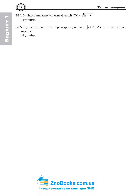 ЗНО 2021 Математика: Комплексне видання ( Клочко ) Алгебра і початки аналізу Частина 2. Навчальна книга - Богдан 9