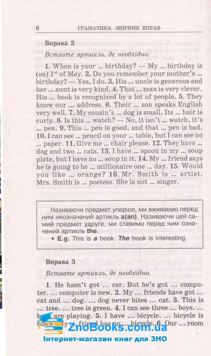 Граматика з англійської мови. Збірник вправ : Голіцинський Ю. Арій. купити  6