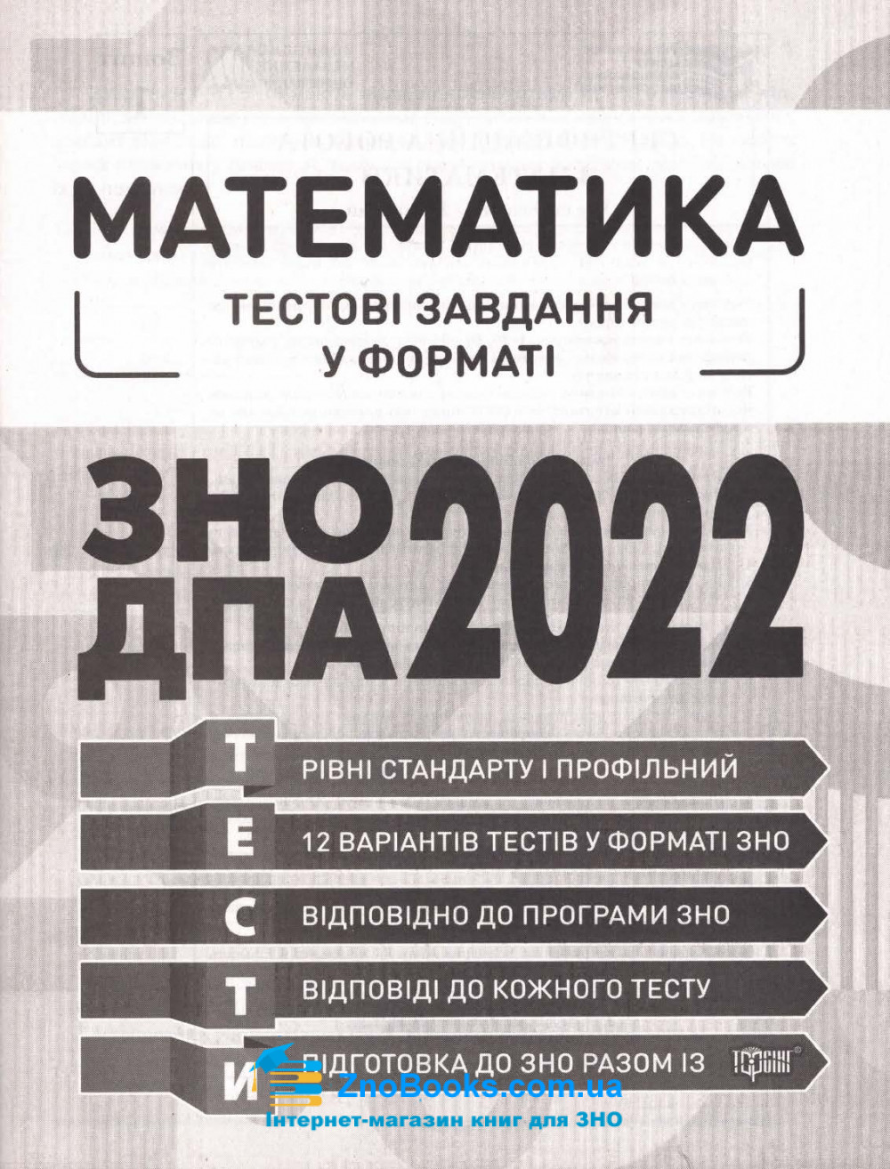 Тестові завдання у форматі ЗНО 2022 з Математики : Каплун О. Торсінг. 1