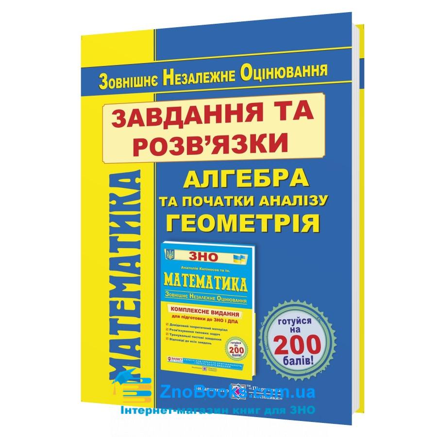 Капіносов А. Математика ЗНО 2022 рівень стандарту та профільний. КОМПЛЕКТ : Комплексне видання + Відповіді.  Підручники і посібники. Тернопіль 1