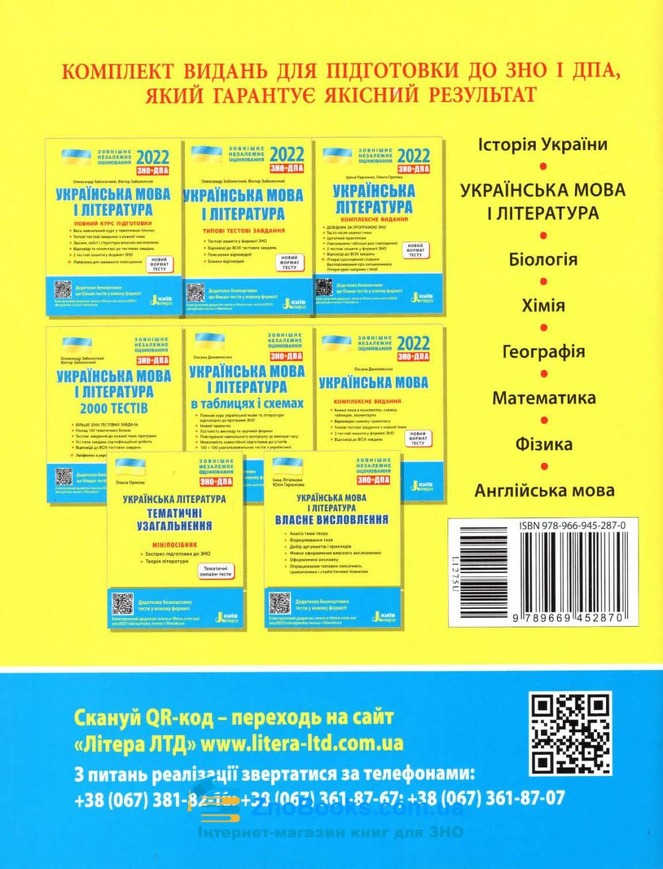 ЗНО 2022  Українська мова та література. Повний курс + Типові тестові /КОМПЛЕКТ/ : Заболотний О. Літера. 15
