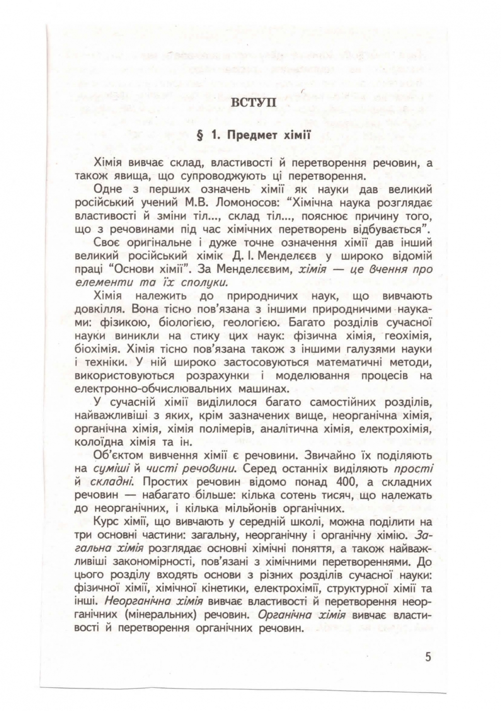 Посібник з хімії для вступників. Хомченко Г.  Вид-во: Арій. купити 6