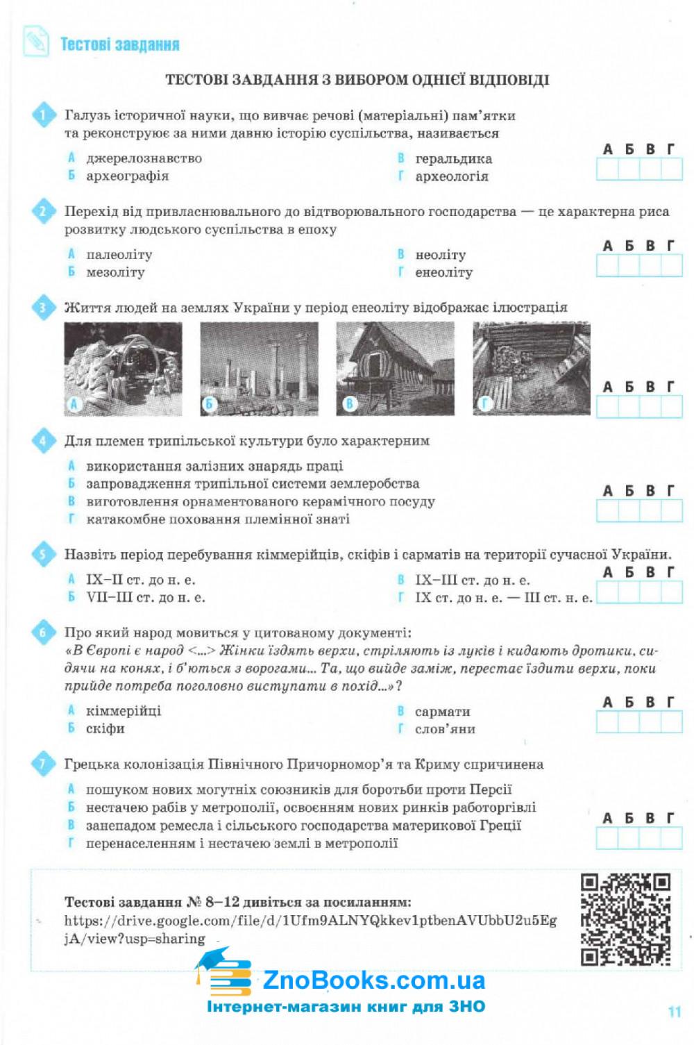 Історія України ЗНО 2022. Комплексне видання : Гук О. Освіта. купити 11