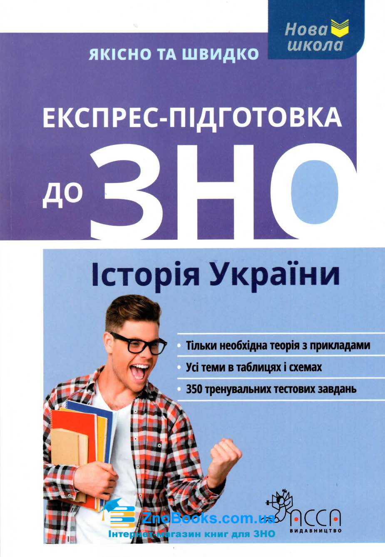 Експрес-підготовка до ЗНО. Історія України : Дедурін Г. Асса. купити 0