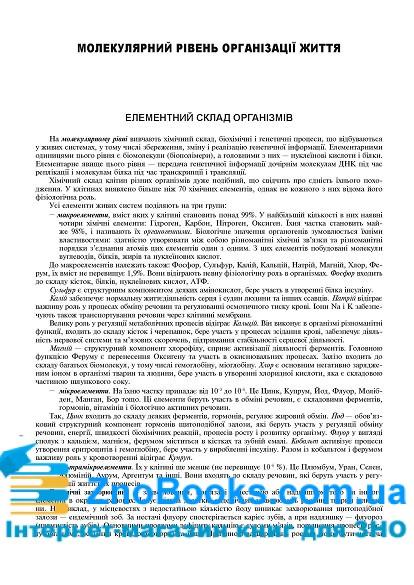 Біологія ЗНО 2022 : комплексне видання: Олійник І. В. Навчальна книга - Богдан. купити 5