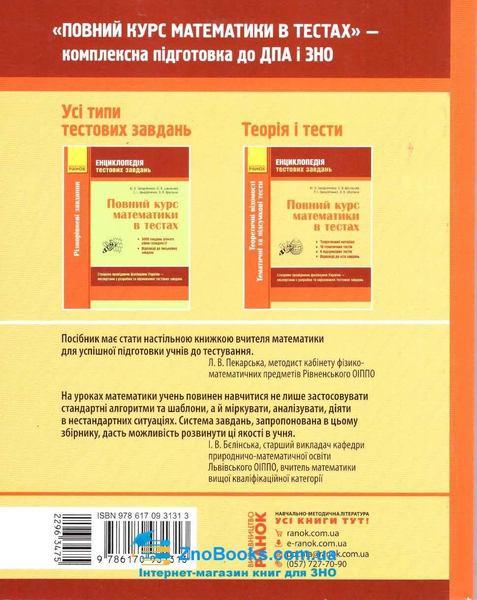 ЗНО 2022 математика в тестах. Частина 2 : Захарійченко Ю. Ранок. купити 11