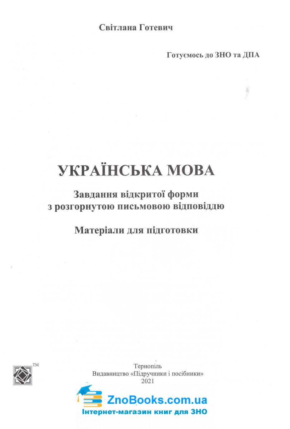 Завдання відкритої форми з розгорнутою письмовою відповіддю. Українська мова ЗНО 2021 : Готевич С. 1