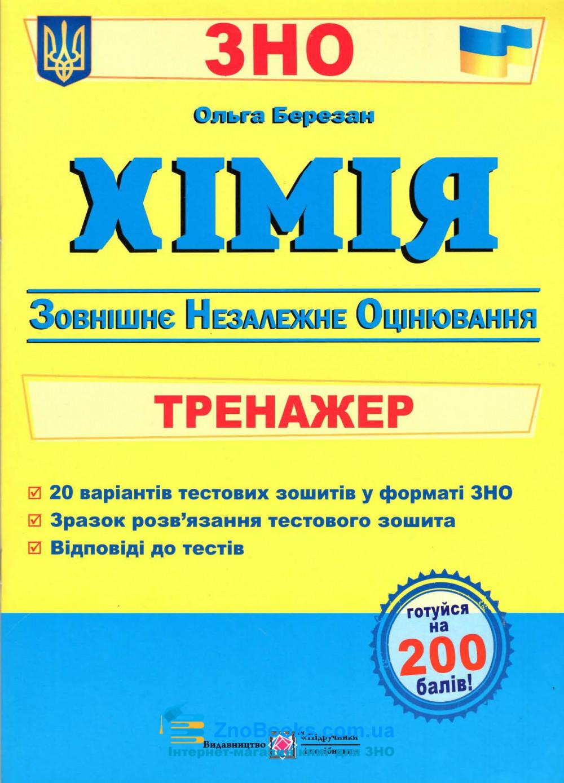 Хімія ЗНО 2021. Комплексне видання + Тренажер /КОМПЛЕКТ/ : Березан О., та інші. Підручники і посібники. 10