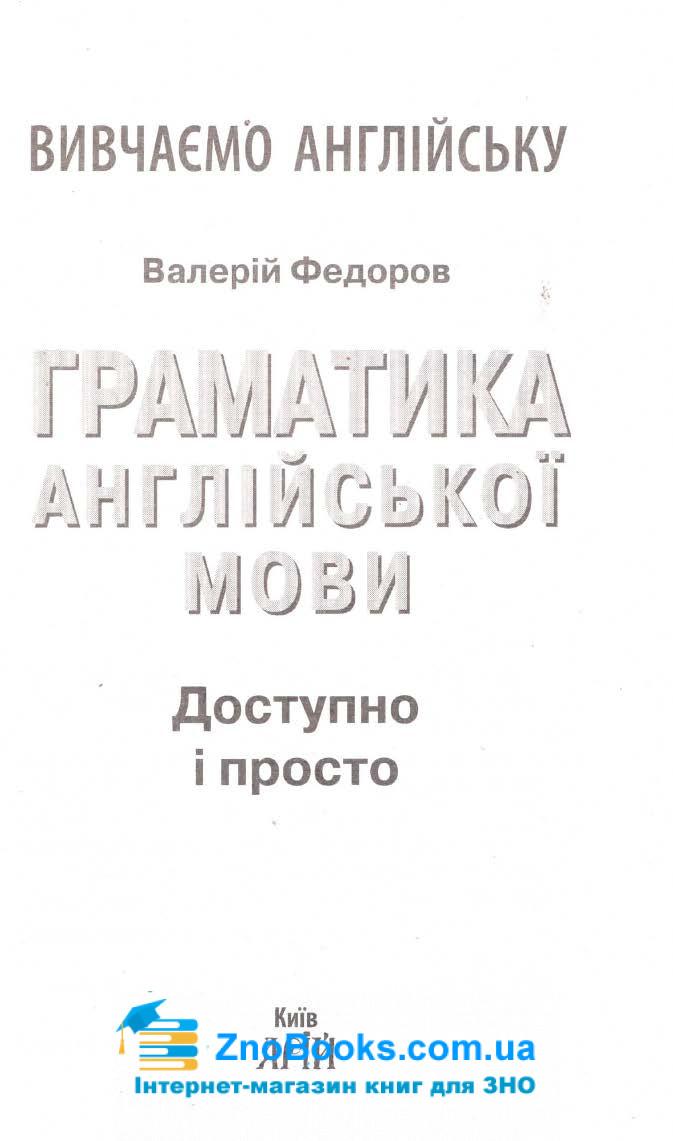 Граматика англійської мови. Доступно і просто. Федоров В. Арій. купити 1