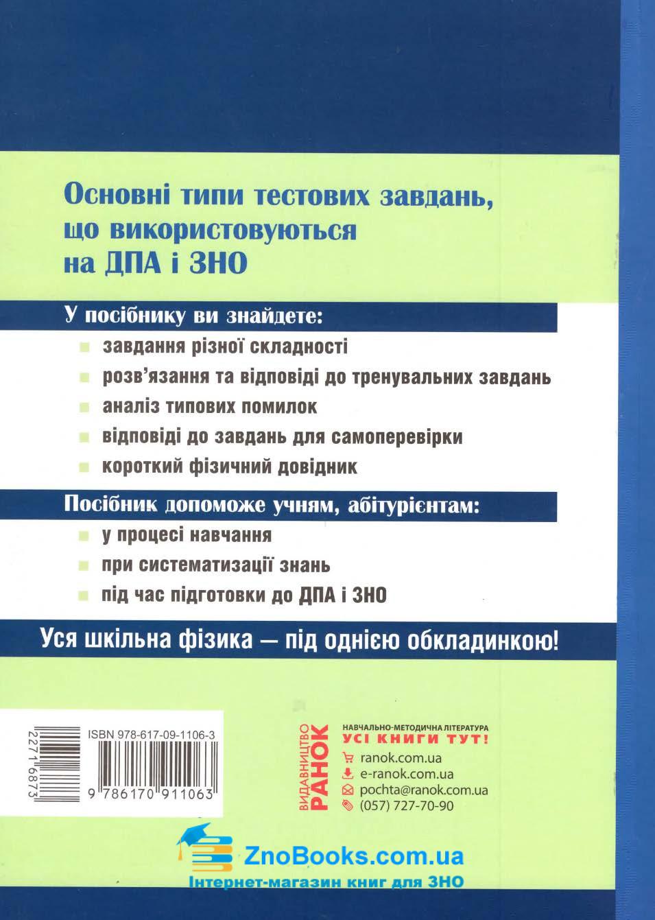 ЗНО 2022 фізика в тестах. Енциклопедія тестових завдань : Гельфгат І. Ранок. купити 11