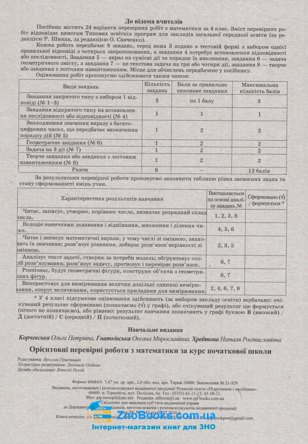 ДПА 4 клас 2022 Математика. Орієнтовні перевірні роботи : Корчевська О. Підручники і посібники. 6