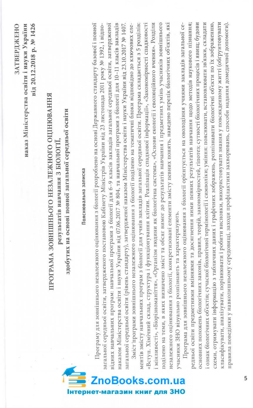 Біологія ЗНО і ДПА 2021. Навчально-практичний довідник : Кравченко М. Торсінг. купити 6