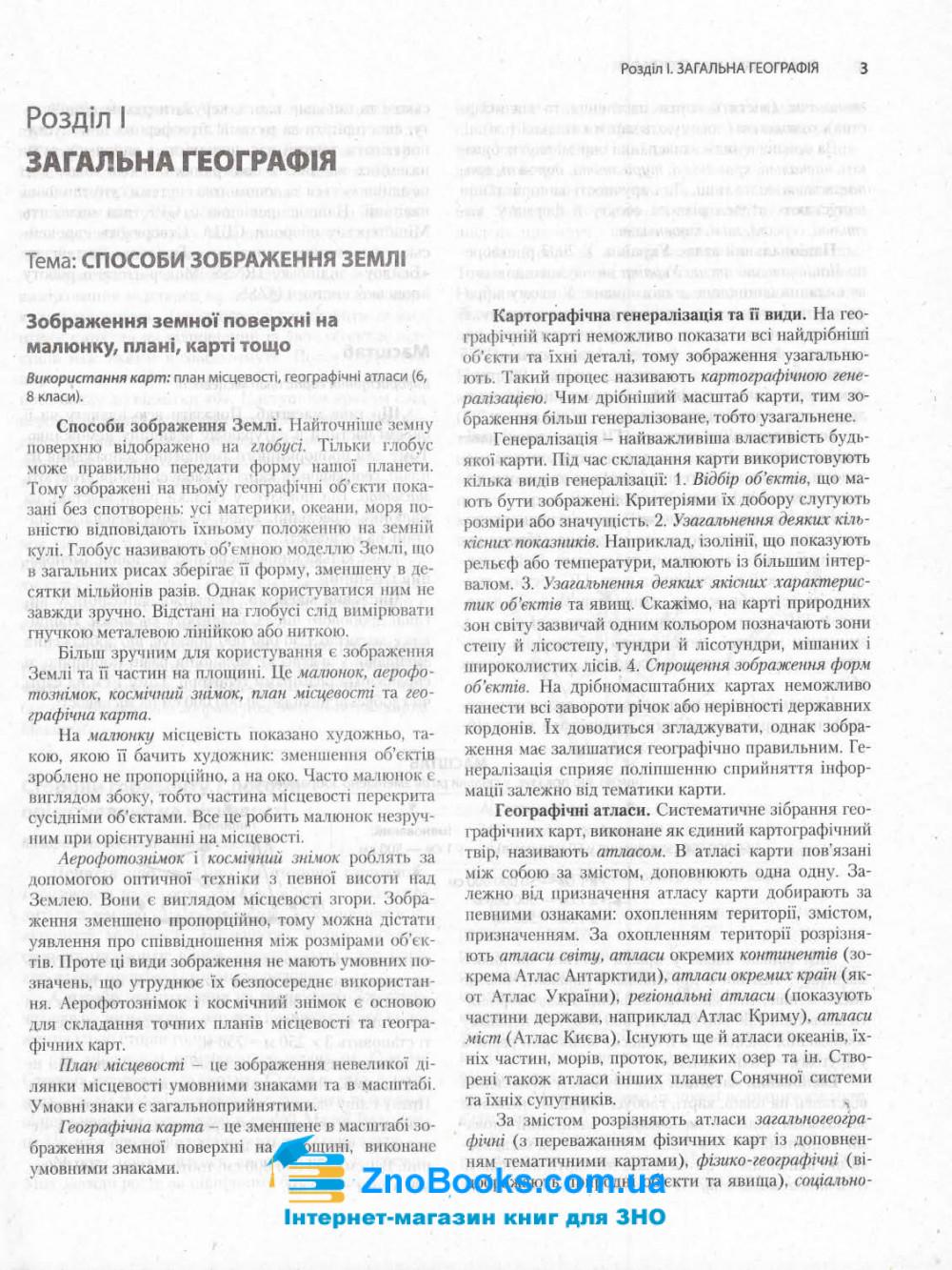 Географія ЗНО 2022. Комплексне видання + типові тестові завдання /КОМПЛЕКТ/ : Кобернік С., Коваленко Р. Надтока О. Літера 3