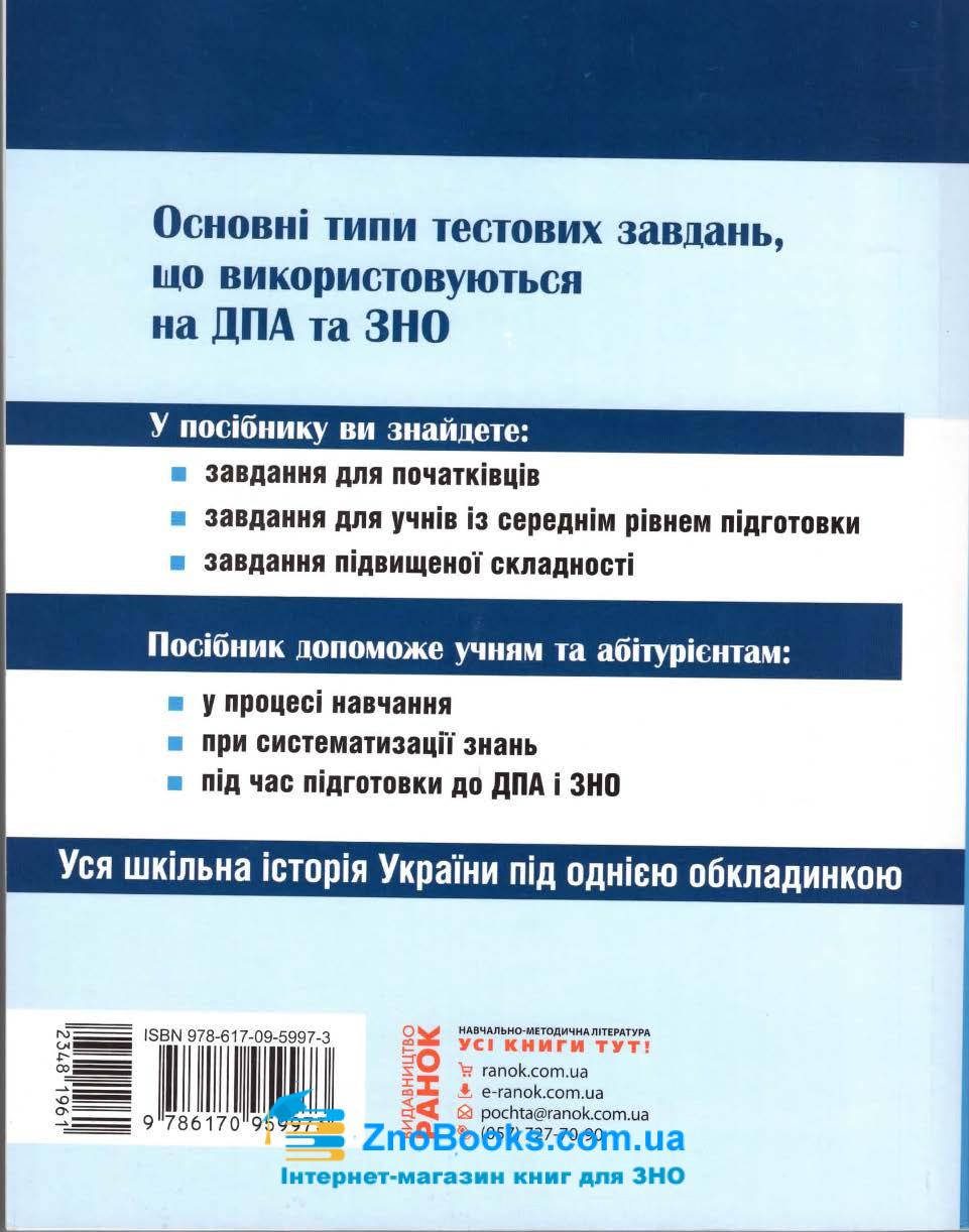 ЗНО 2021 історія України. Енциклопедія тестів : Мартинюк О. Ранок. купити 13