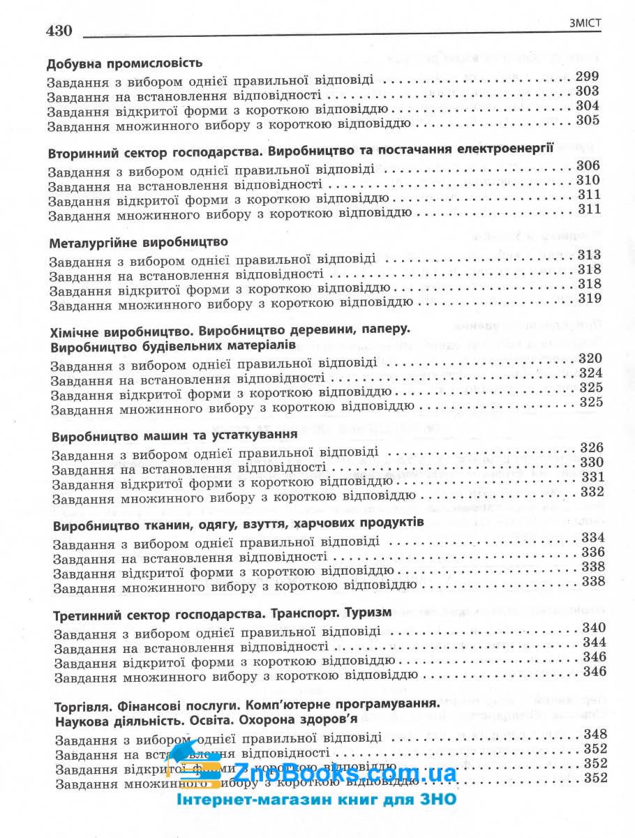 ЗНО 2021 Географія. Енциклопедія тестових завдань : Довгань Г., Стадник О. Ранок. купити 13
