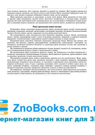 Біологія ЗНО 2022 : комплексне видання: Олійник І. В. Навчальна книга - Богдан. купити 4