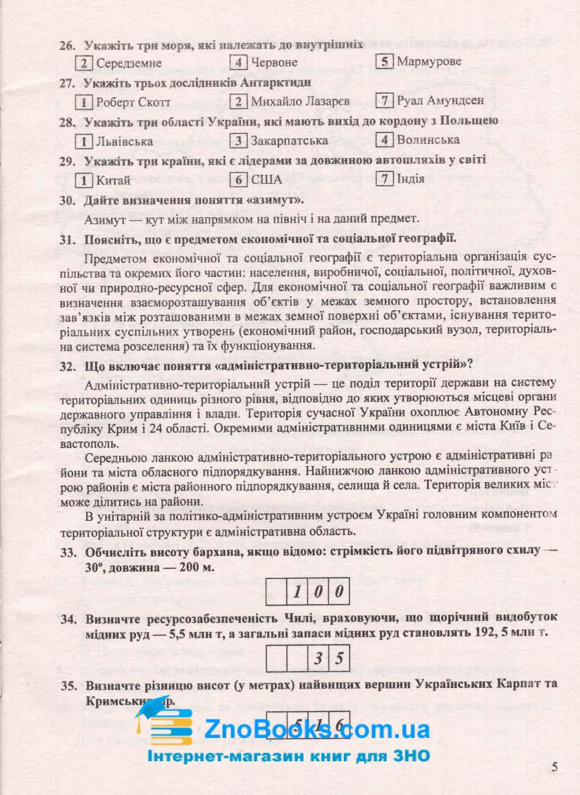 Відповіді до збірника ДПА 2021 з географії 9 клас : Кузишин А. Тернопіль. купити 5