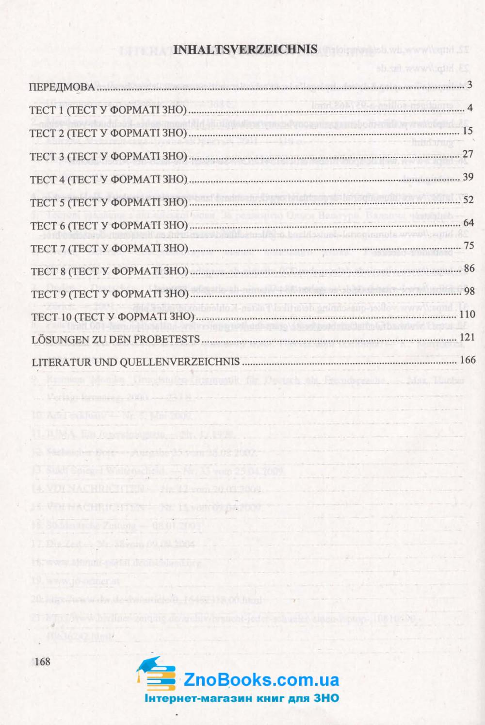Німецька мова ЗНО 2021. Тренажер + аудіозаписи : Грицюк І. Підручники і посібники. купити 9