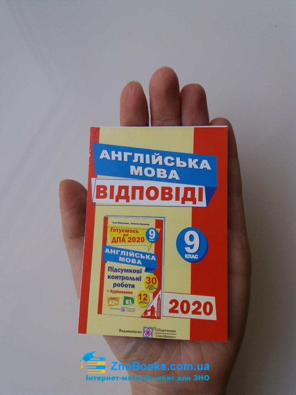 ШПАРГАЛКА. Відповіді для ДПА 2020 з англійської мови 9 клас : Марченко А. Підручники і посібники. Купити 0