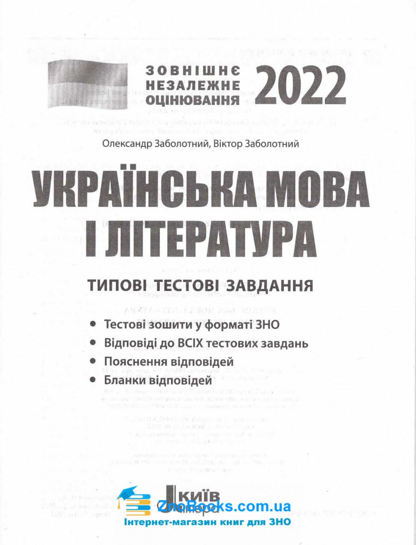 Українська мова та література ЗНО 2022. Типові тестові завдання : Заболотний О., Заболотний В. Літера. купити 1