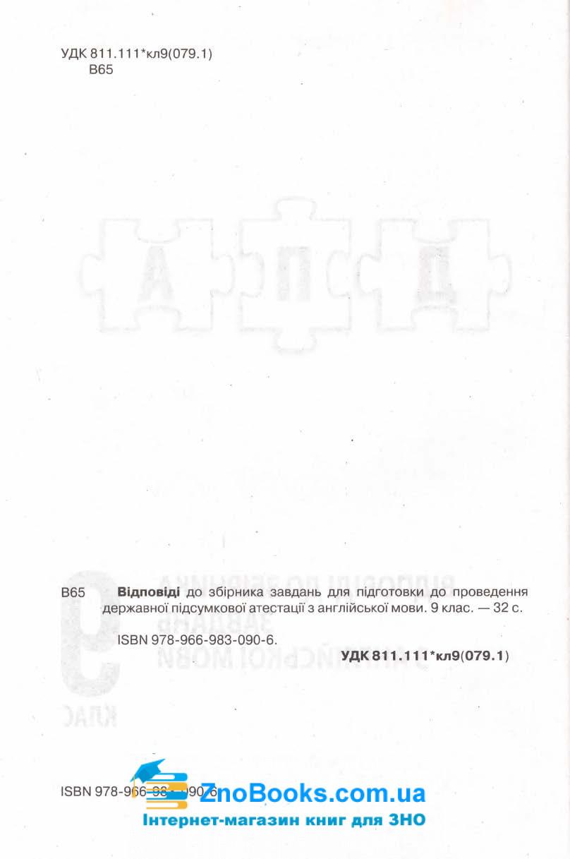 Відповіді до ДПА 2020 9 клас з англійської мови 9 клас : Константинова О. Освіта Купити 2