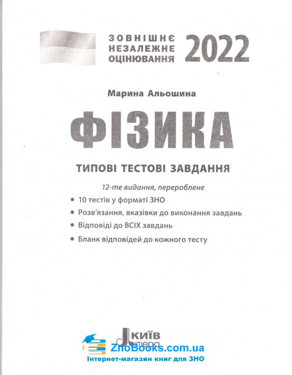 Фізика ЗНО 2022. Типові тестові завдання : Альошина М. Літера. купити 1