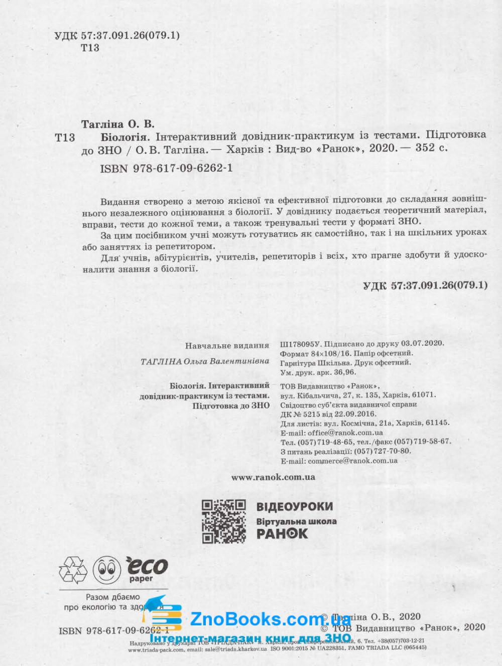 Інтерактивний довідник-практикум із тестами з біології до ЗНО 2022 : Тагліна О.  Ранок. купити 2