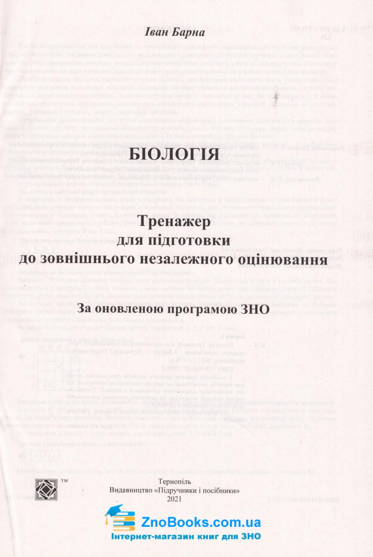 Біологія ЗНО 2022. Комплексне видання + Тренажер /КОМПЛЕКТ/ : Барна І. Підручники і посібники. 5