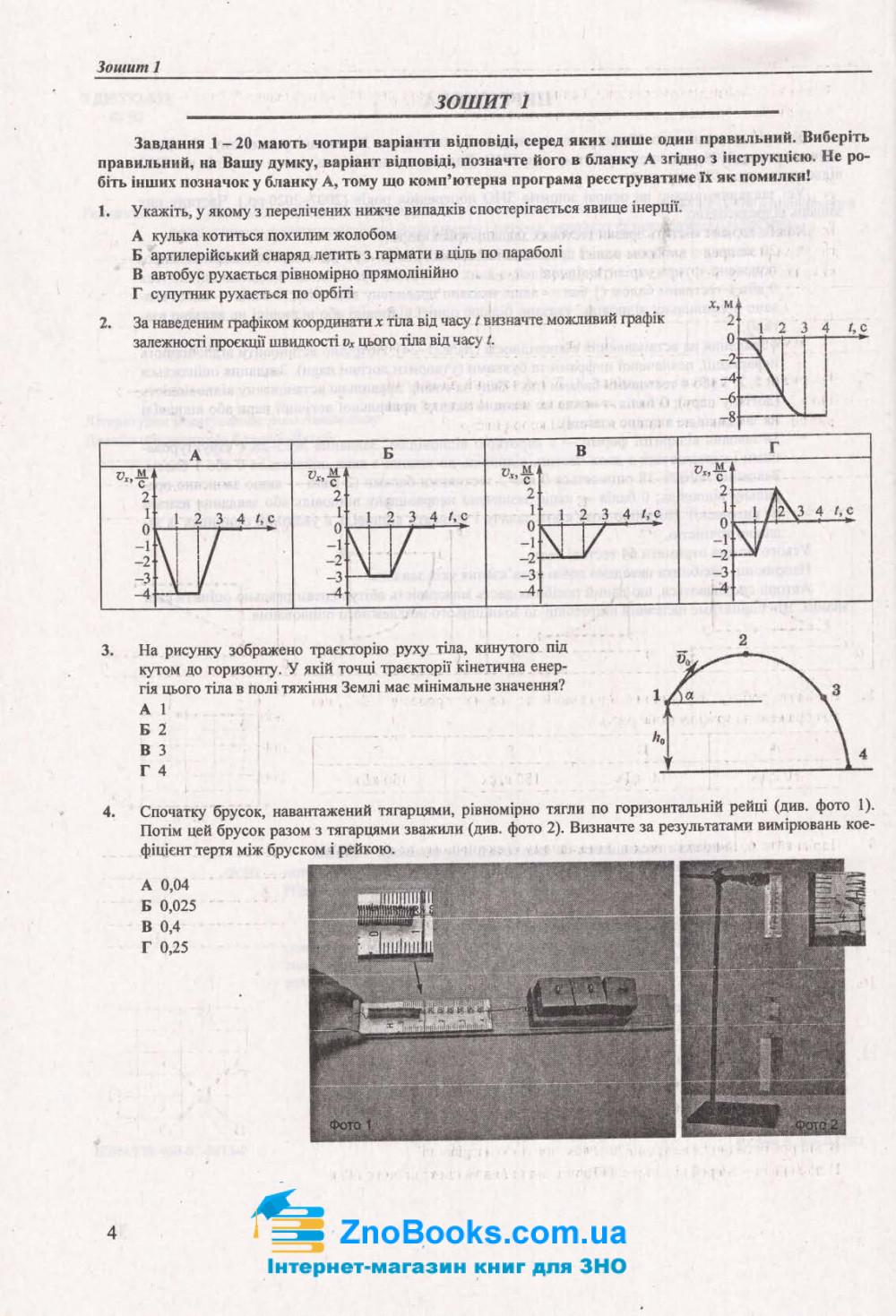 Фізика ЗНО 2021. Тренажер : Струж Н. Підручники і посібники. купити 4
