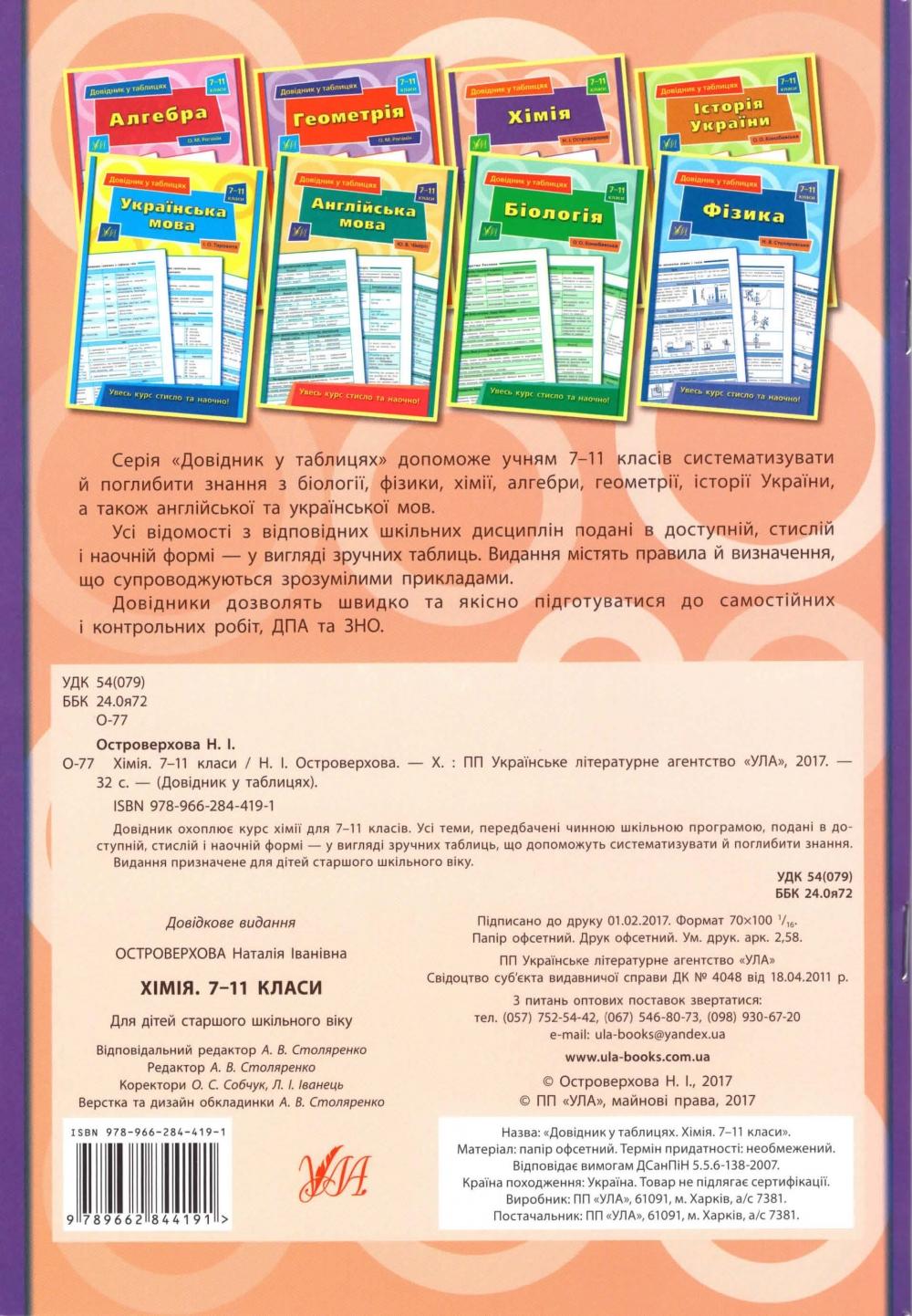Хімія 7-11 класи. Серія «Довідник у таблицях». Авт: Островерхова Н. І. Вид-во: УЛА. купити 7