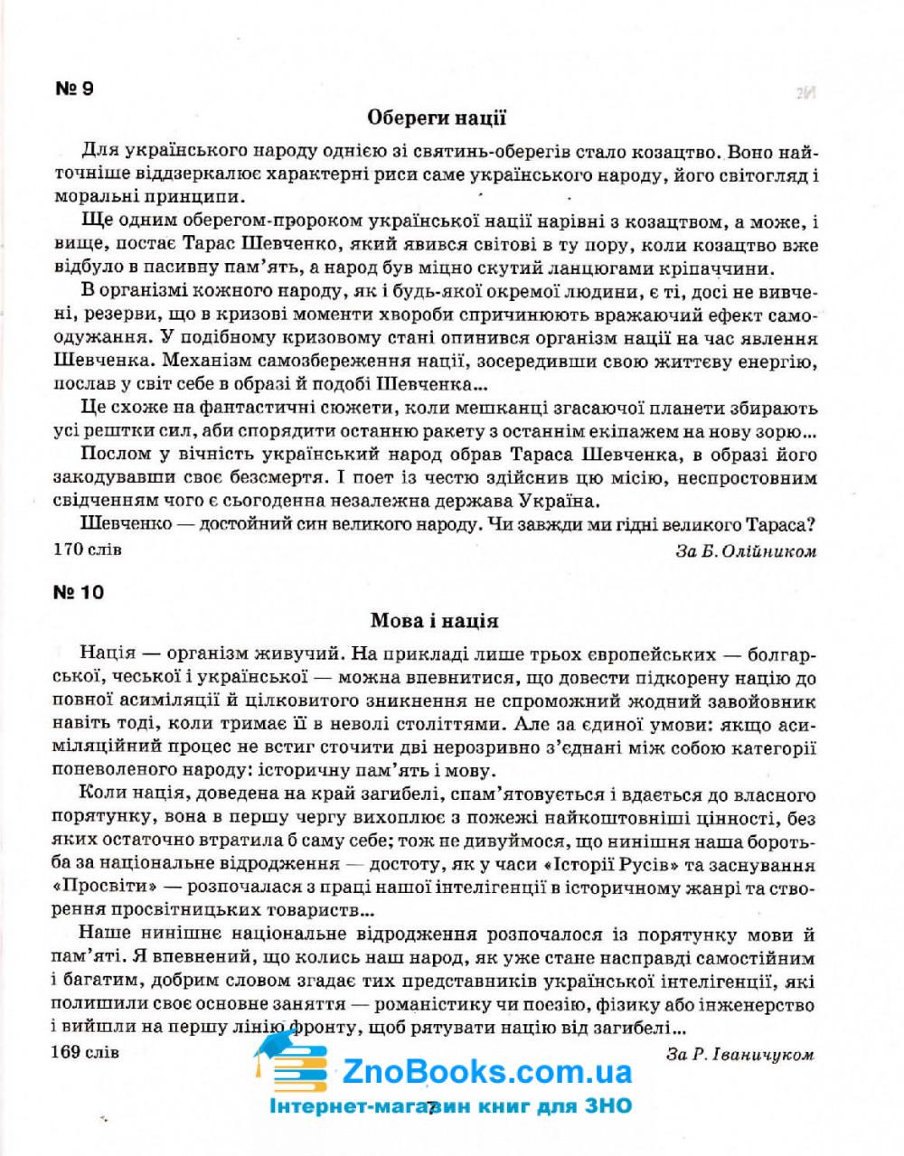ДПА 2020 Українська мова (Єременко) 9 клас. Збірник диктантів для ДПА. Освіта купити 8