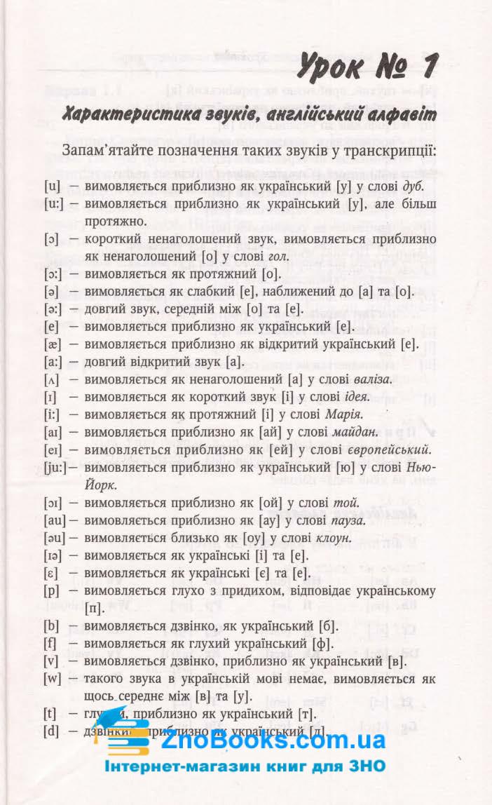 Англійська мова без репетитора : Оваденко О.  Арій. купити 9