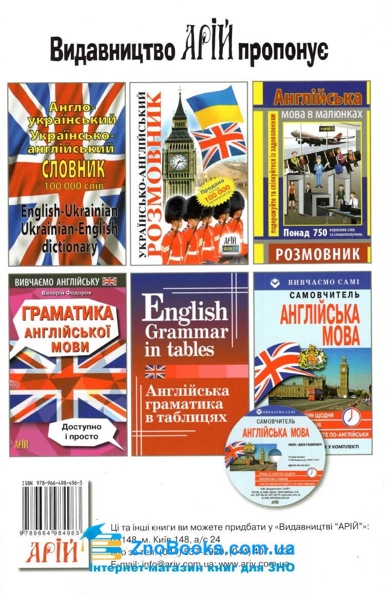 Англійська мова без репетитора : Оваденко О.  Арій. купити 13