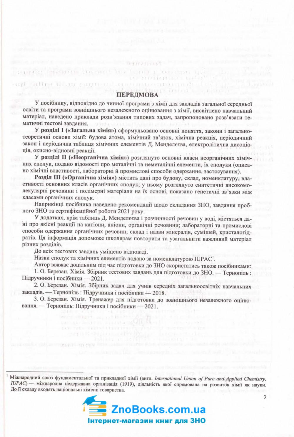 ЗНО 2022 Хімія. Комплексне видання : Березан О. Підручники і посібники. купити 3